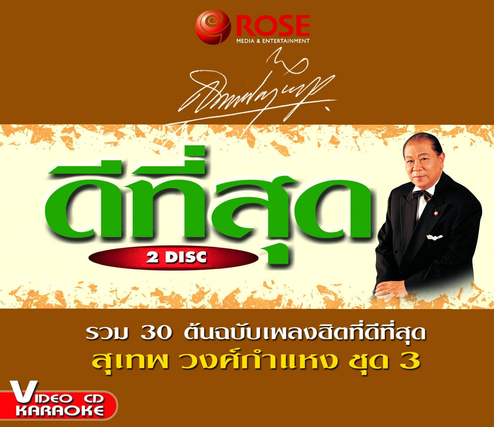 VCDดีที่สุด สุเทพ วงศ์กำแหง ชุด 3