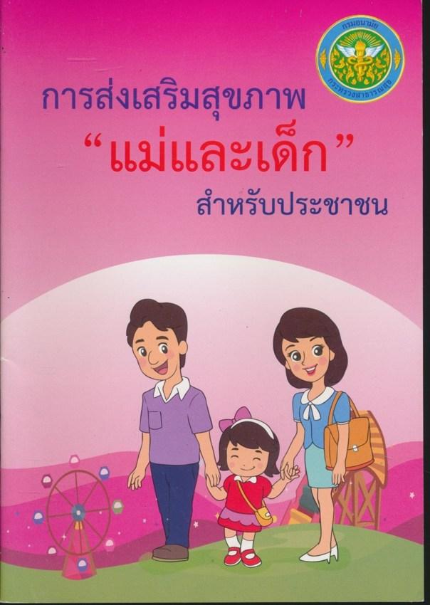 การส่งเสริมสุขภาพ แม่และเด็ก สำหรับประชาชน