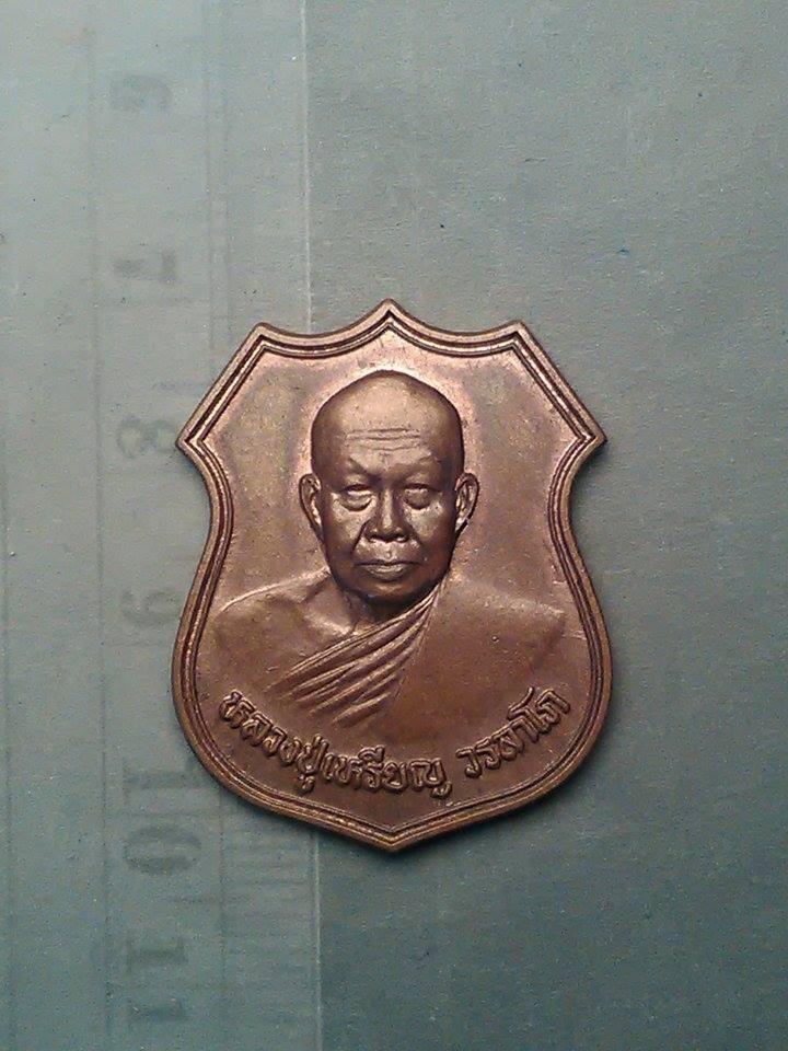 หลวงปู่ เหรียญ วรลาโภ รุ่น ศรัทธาบารมี วัด อรัญญบรรพต หนองคาย 200.-