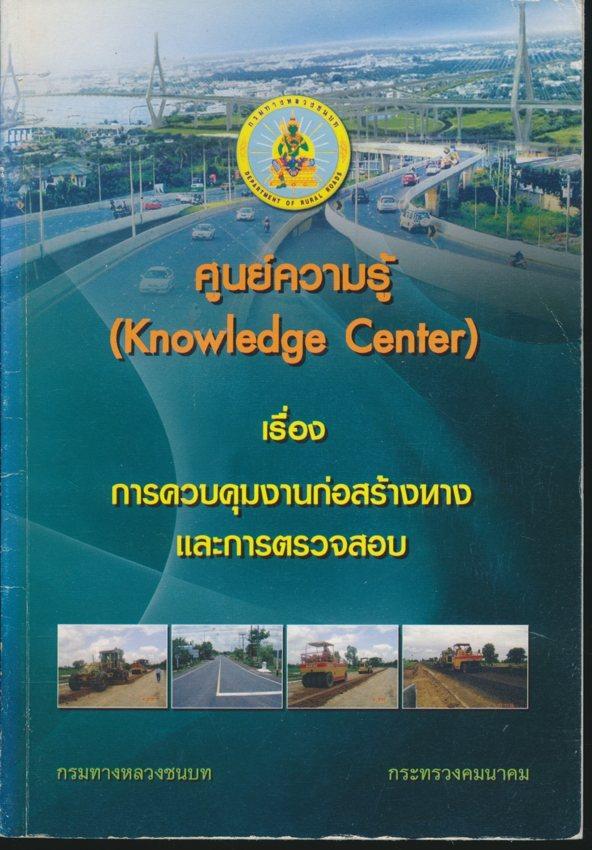 ศูนย์ความรู้ เรื่อง การควบคุมงานก่อสร้างทางและการตรวจสอบ