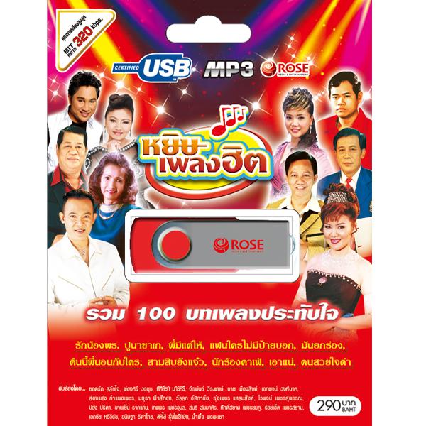 USB/100เพลง หยิบเพลงฮิต/290