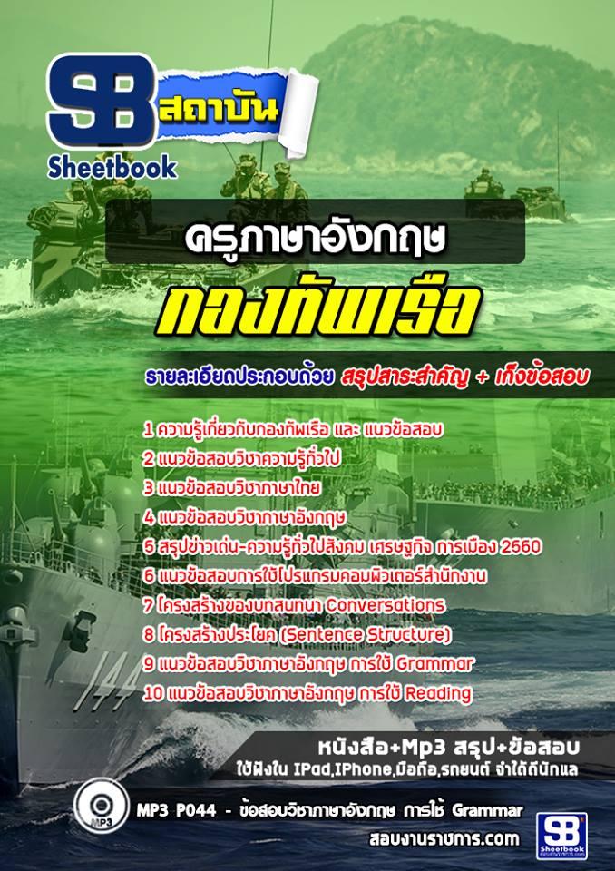 แนวข้อสอบ ครูภาษาอังกฤษ กองทัพเรือ (สัญญาบัตร)