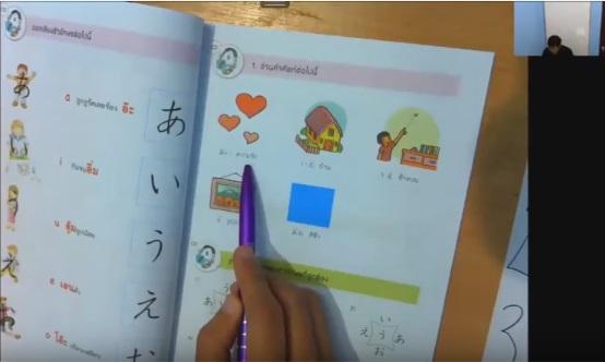 สอนภาษาญี่ปุ่นออนไลน์ (ครูไบร์ท) ฮิระงะนะ คาบที่ 1 เรื่อง จดจำคำศัพท์ใน วรรค (อะ) ตอนที่ 2/2