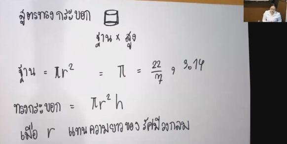 เรียนคณิตศาสตร์EPออนไลน์ ม.3 (ครูอุ๋งอิ๋ง) บทที่ 2 เรื่อง volume ตอนที่ 2/2