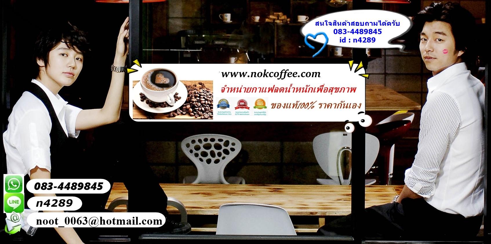 นุช - Coffee