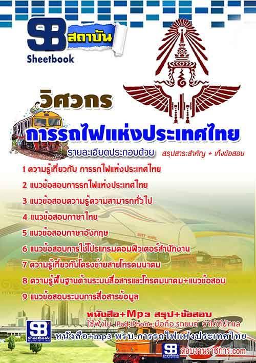 หนังสือแนวข้อสอบวิศกร การรถไฟแห่งประเทศไทย