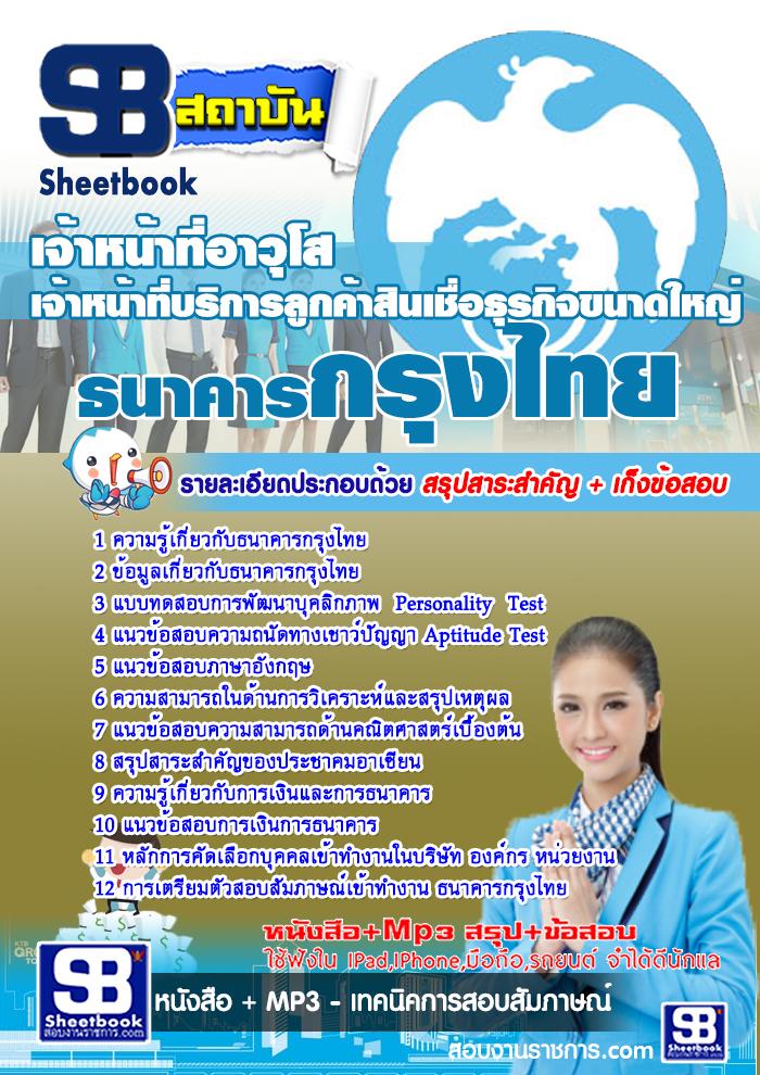 รวมแนวข้อสอบเจ้าหน้าที่อาวุโส เจ้าหน้าที่บริการลูกค้าสินเชื่อธุรกิจขนาดใหญ่ ธนาคารกรุงไทย