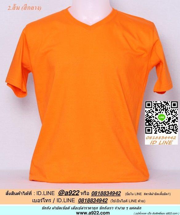 I.เสื้อยืดคอวี เสื้อเปล่า เสื้อยืดสีพื้น สีส้ม ไซค์ขนาด 40 นิ้ว