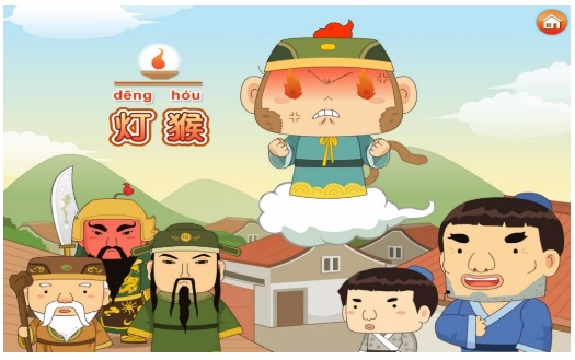 เรียนภาษาจีนออนไลน์ ( ครูลูกน้ำ )เล่ม 2 บทที่ 13 เรื่อง นิทาน เทพไฟลิง ตอนที่ 3/3