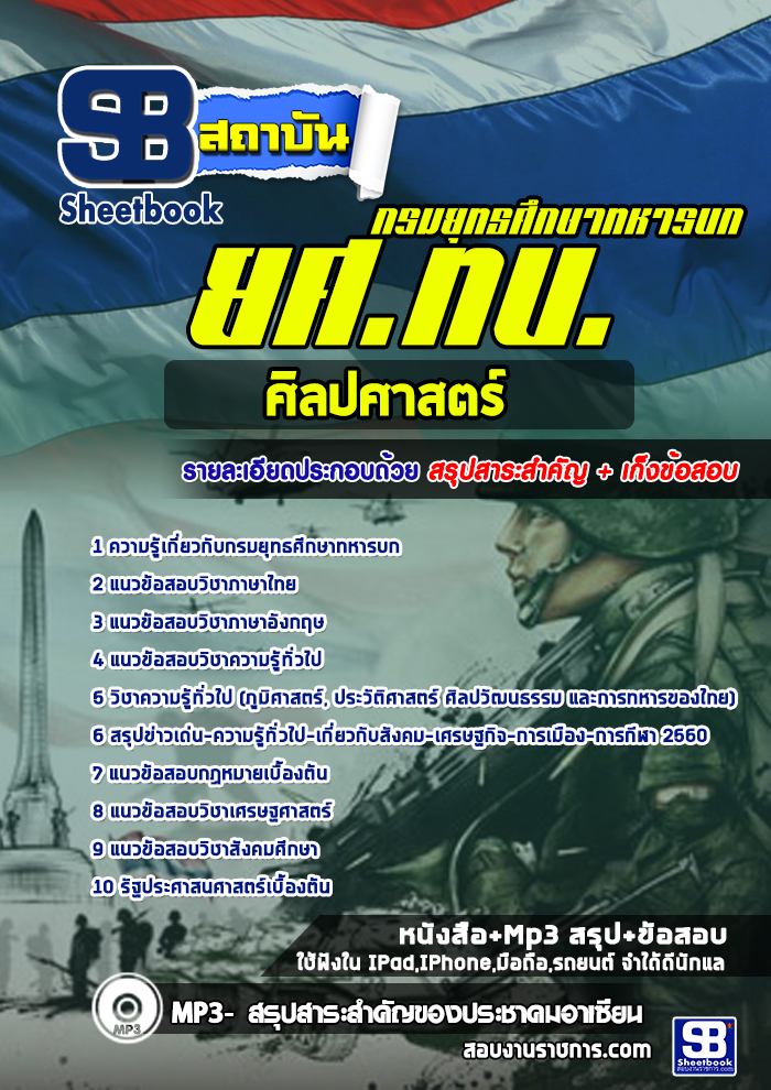 แนวข้อสอบศิลปศาสตร์ ยศ.ทบ. กรมยุทธศึกษาทหารบก NEW