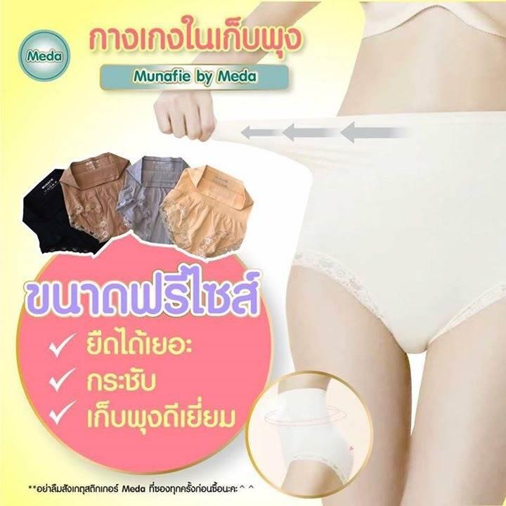 กางเกงในเก็บพุง สีครีม Manafie by Meda กระชับหน้าท้อง ยกสะโพก เก็บส่วนเกิน