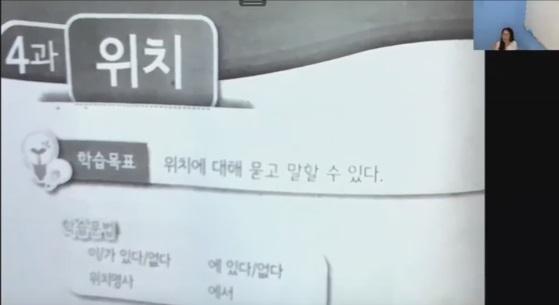 สอนภาษาเกาหลีออนไลน์ (ครูบี) สอนเกาหลี1 บทที่ 4 เรื่อง สถานที่เเละตำแหน่งที่ตั้ง ตอนที่ 1/4