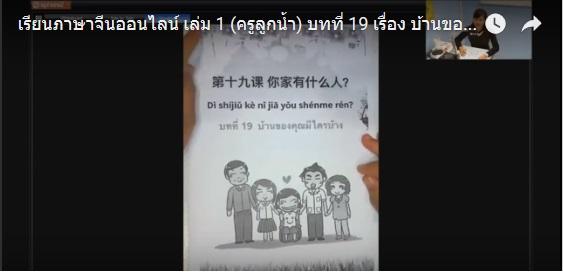 เรียนภาษาจีนออนไลน์ เล่ม 1 (ครูลูกน้ำ) บทที่ 19 เรื่อง บ้านของคุณมีใครบ้าง ตอนที่ 2/2