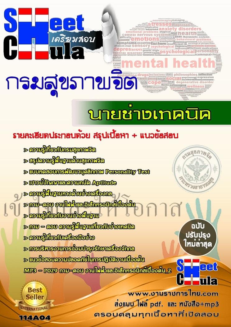 แนวข้อสอบข้าราชการ หนังสือเตรียมสอบ คุ่มือสอบนายช่างเทคนิค กรมสุขภาพจิต