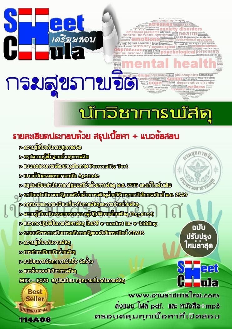 แนวข้อสอบข้าราชการ หนังสือเตรียมสอบ คุ่มือสอบนักวิชาการพัสดุ กรมสุขภาพจิต