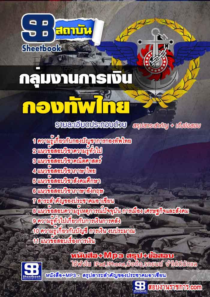 แนวข้อสอบกองบัญชาการกองทัพไทย กลุ่มงานการเงิน 2560