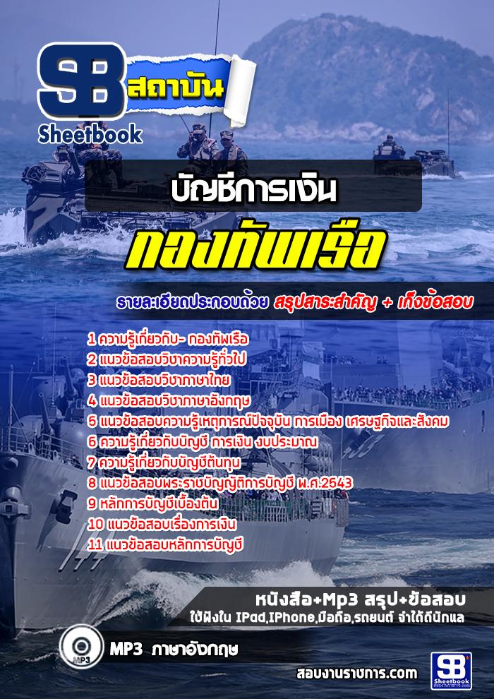 แนวข้อสอบบัญชีการเงิน กองทัพเรือ new 2560