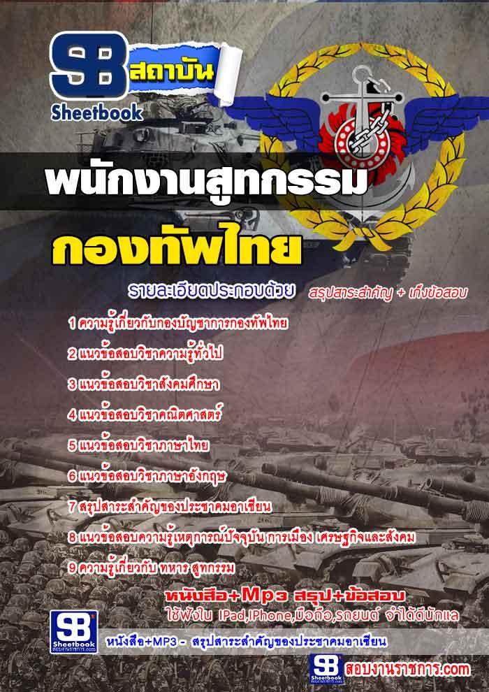 แนวข้อสอบ พนักงานสูทกรรม กองบัญชาการกองทัพไทย