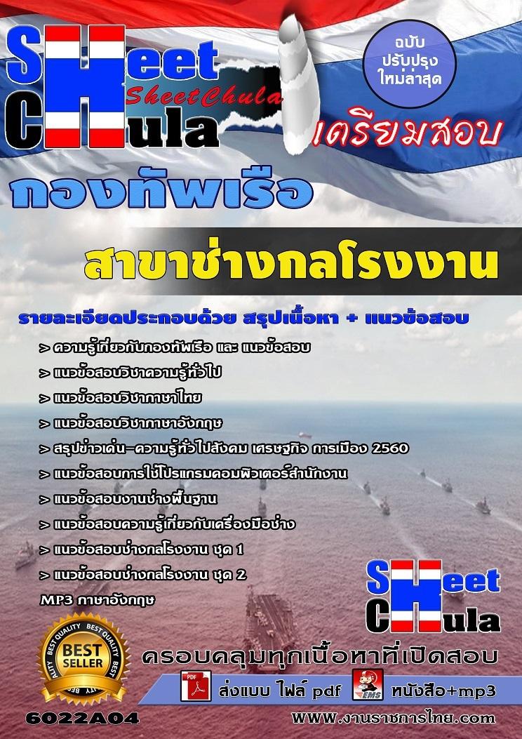 แนวข้อสอบข้าราชการไทย ข้อสอบข้าราชการ หนังสือสอบข้าราชการสาขาช่างกลโรงงาน กองทัพเรือ