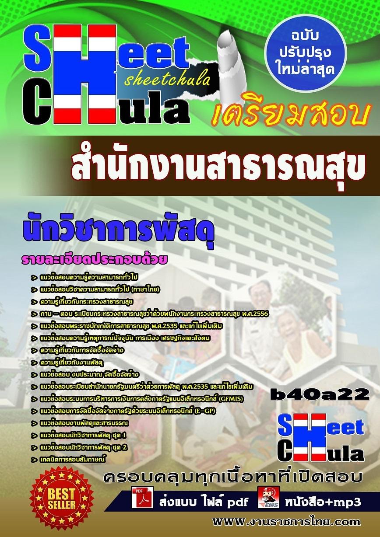หนังสือเตรียมสอบ แนวข้อสอบข้าราชการ คุ่มือสอบนักวิชาการพัสดุ สำนักงานสาธารณสุข