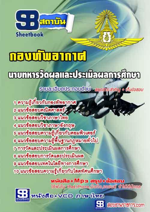 หนังสือสอบนายทหารวัดผลและประเมิลผลการศึกษา กองทัพอากาศ