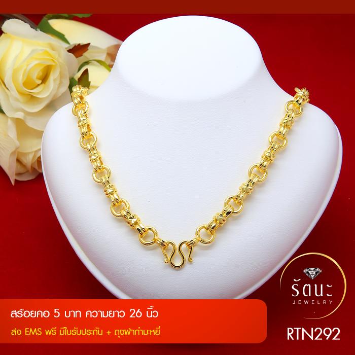 RTN292 สร้อยทอง สร้อยคอทองคำ สร้อยคอ 5 บาท ยาว 24 นิ้ว
