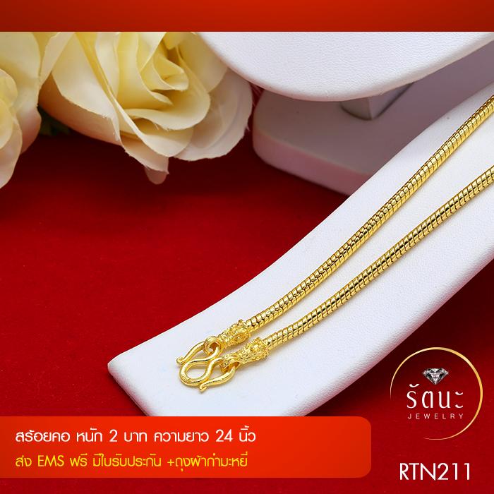 RTN211 สร้อยทอง สร้อยคอทองคำ สร้อยคอ 2 บาท ยาว 24 นิ้ว