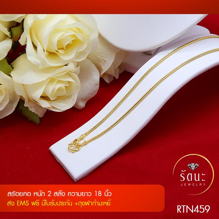 RTN459 สร้อยทอง สร้อยคอทองคำ สร้อยคอ สี่เสากลม 2 สลึง ยาว 18 นิ้ว