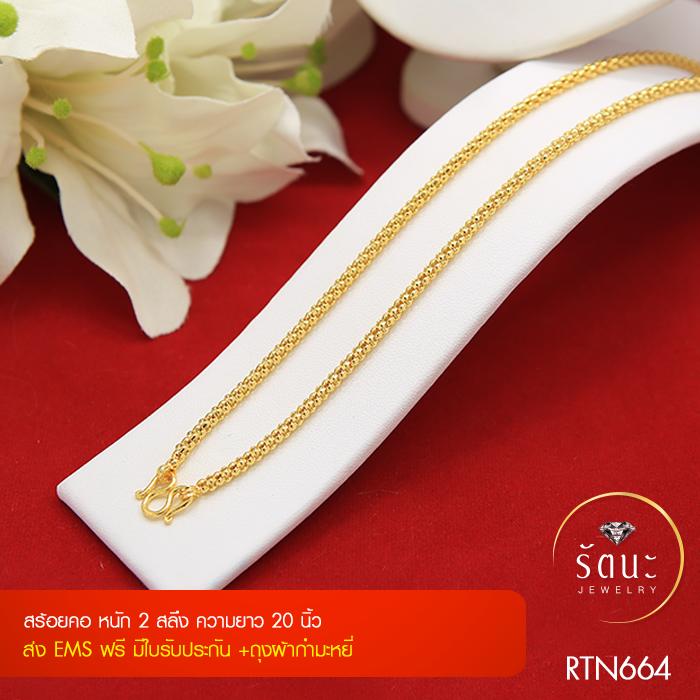 RTN664 สร้อยทอง สร้อยคอทองคำ สร้อยคอ 2 สลึง ยาว 20 นิ้ว