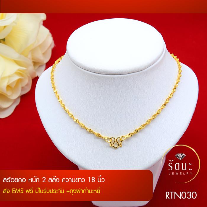 RTN030 สร้อยทอง สร้อยคอทองคำ สร้อยคอ 2 สลึง ยาว 18 นิ้ว
