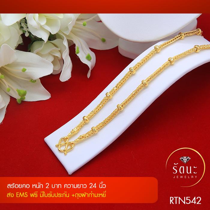 RTN542 สร้อยทอง สร้อยคอทองคำ สร้อยคอ 2 บาท ยาว 24 นิ้ว