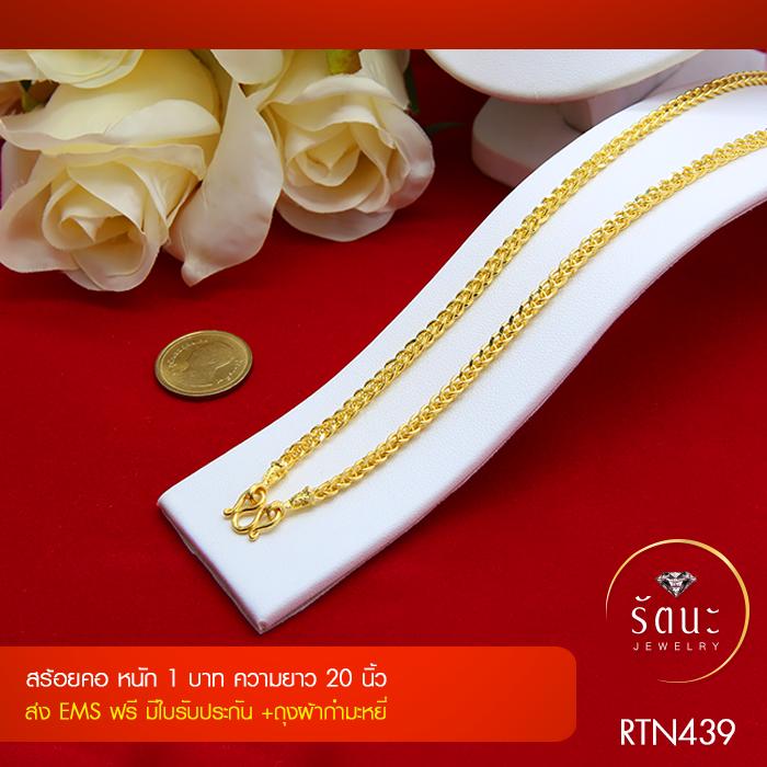 RTN439 สร้อยทอง สร้อยคอทองคำ สร้อยคอ 1 บาท ยาว 20 นิ้ว
