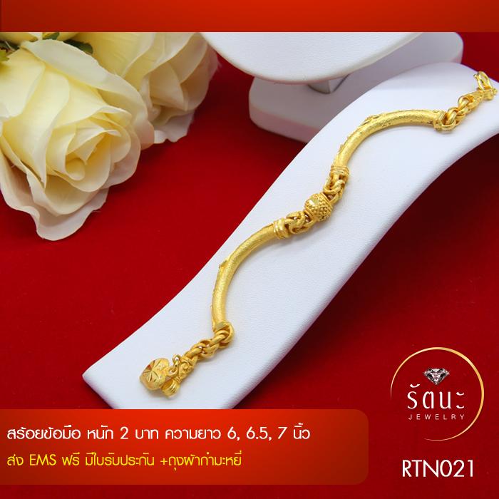 RTN021 สร้อยข้อมือ สร้อยข้อมือทอง สร้อยข้อมือทองคำ 2 บาท ยาว 6 6.5 7 นิ้ว
