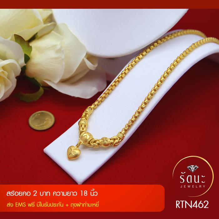 RTN462 สร้อยทอง สร้อยคอทองคำ สร้อยคอ 2 บาท ยาว 24 นิ้ว