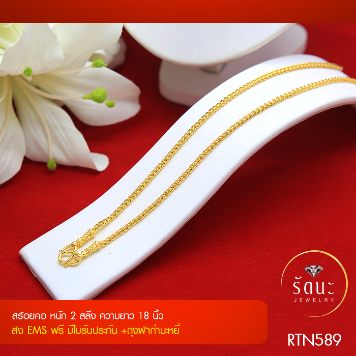 RTN589 สร้อยทอง สร้อยคอทองคำ สร้อยคอ 2 สลึง ยาว 18 นิ้ว