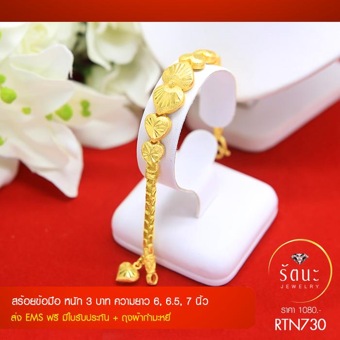 สร้อยข้อมือทองคำ 3 บาท ยาว 6 6.5 7 นิ้ว
