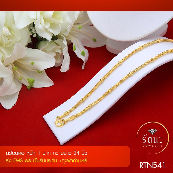 RTN541 สร้อยทอง สร้อยคอทองคำ สร้อยคอ 1 บาท ยาว 24 นิ้ว