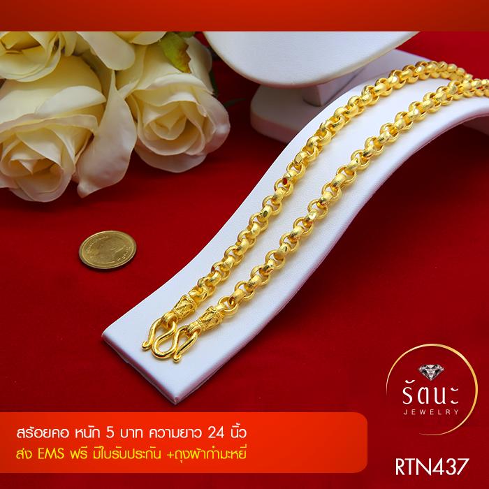 RTN437 สร้อยทอง สร้อยคอทองคำ 5 บาท ยาว 24 นิ้ว