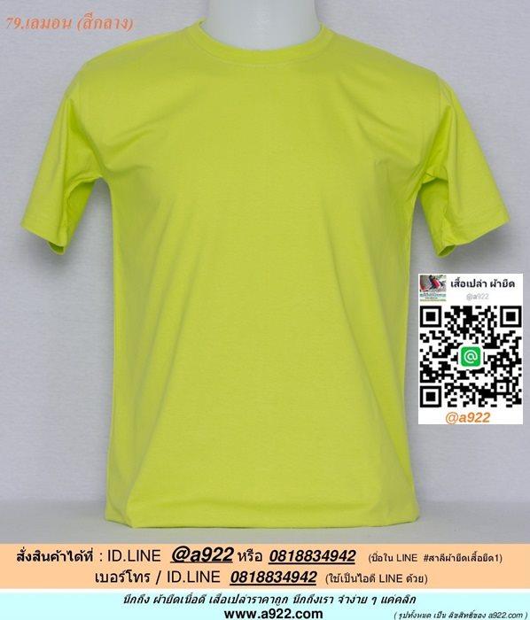 B.เสื้อเปล่า เสื้อยืดเปล่าคอกลม สีเลมอน ไซค์ 12 ขนาด 24 นิ้ว (เสื้อเด็ก)