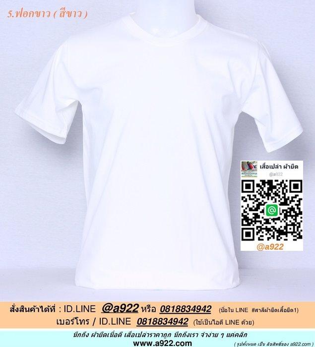 A.เสื้อเปล่า เสื้อยืดเปล่า สีขาว ไซค์ 10 ขนาด 20 นิ้ว (เสื้อเด็ก)