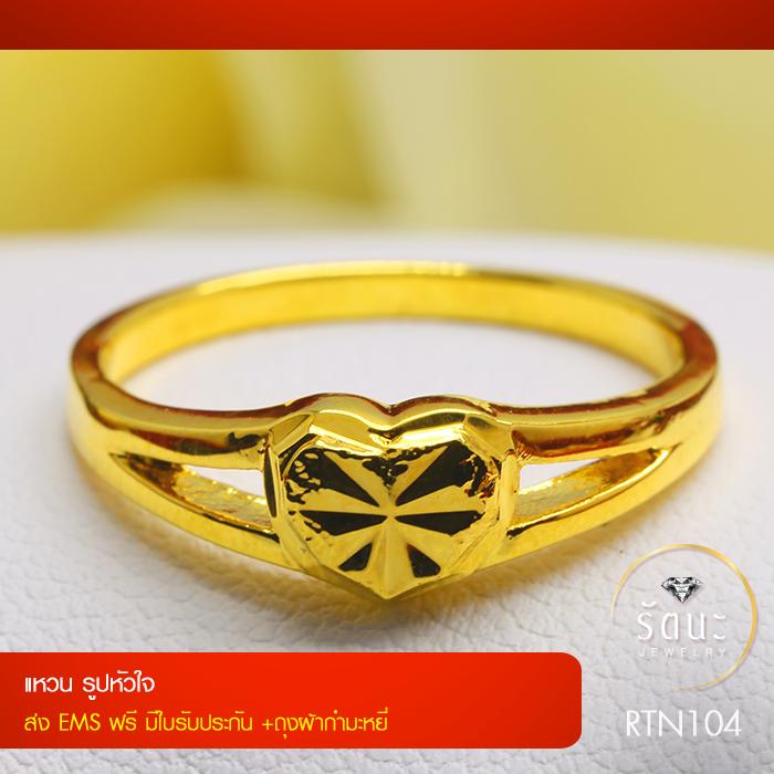 RTN104 แหวนรูปหัวใจ
