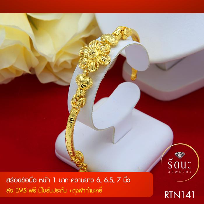 RTN141 สร้อยข้อมือ สร้อยข้อมือทอง สร้อยข้อมือทองคำ 1 บาท ยาว 6 6.5 7 นิ้ว