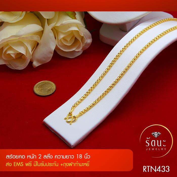 RTN433 สร้อยทอง สร้อยคอทองคำ สร้อยคอ 2 สลึง ยาว 18 นิ้ว