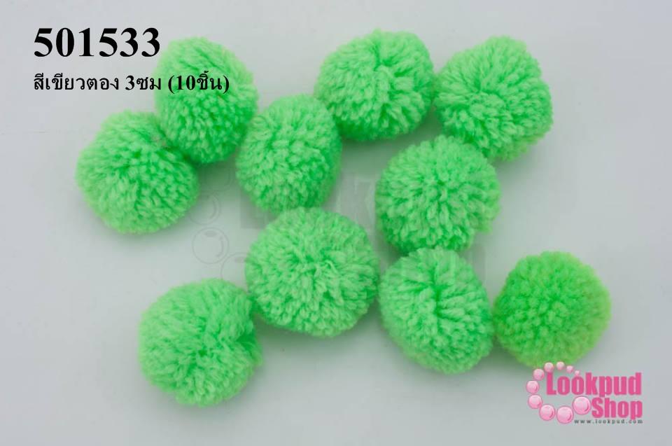 ปอมปอมไหมพรม สีเขียวตอง 3ซม (10ชิ้น)
