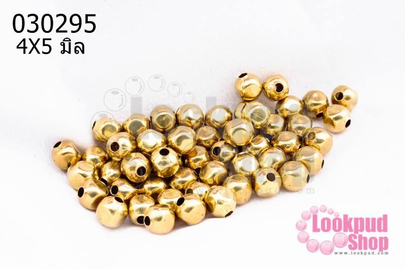 ลูกปัดทองเหลือง กลมเหลี่ยม 4X5มิล (1ขีด/100กรัม)