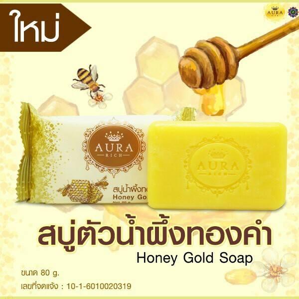 สบู่น้ำผึ้งทองคำ ออร่าริช ราคาปลีก 45 บาท / ราคาส่ง 36 บาท