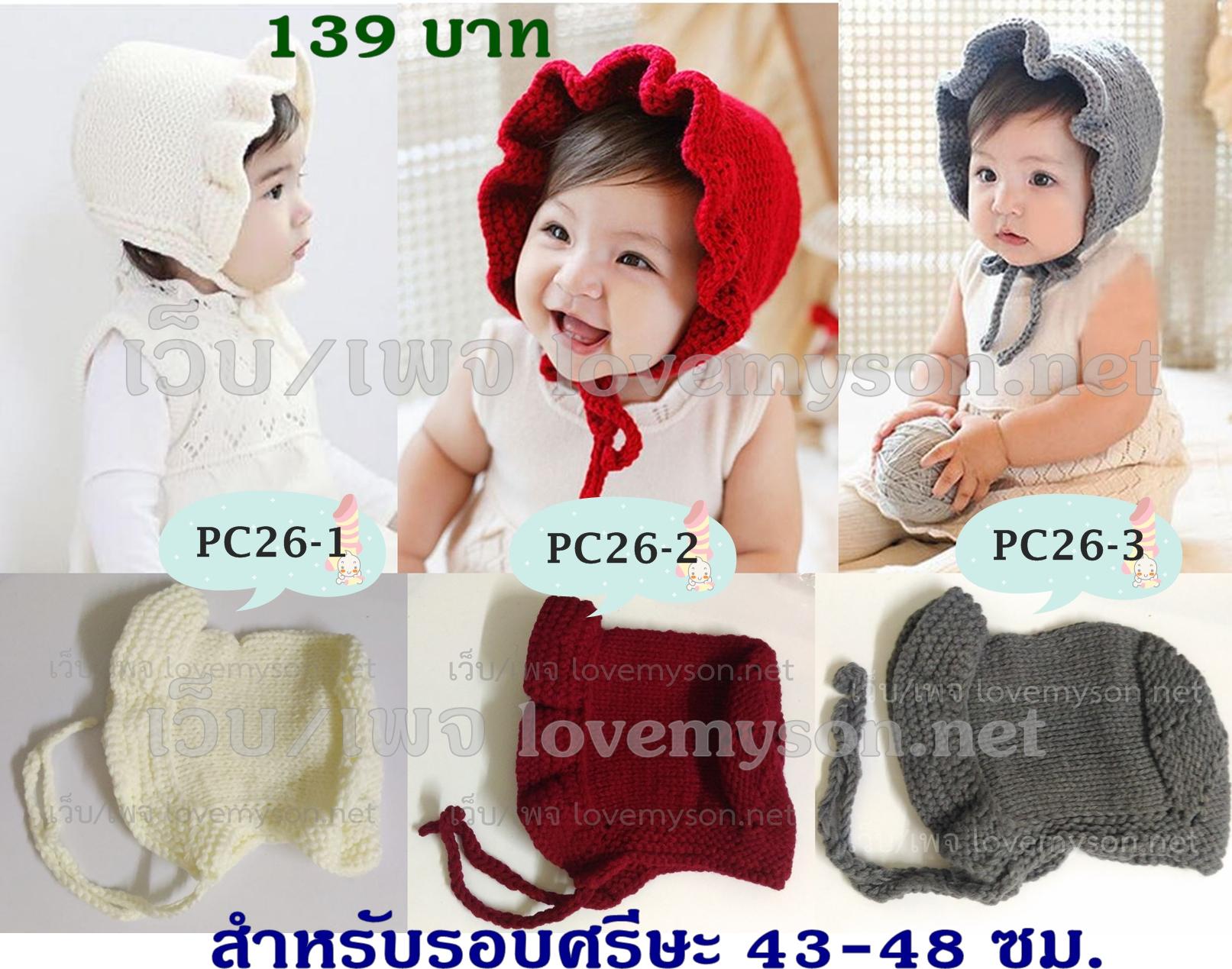 หมวกไหมพรมน่ารัก PC26