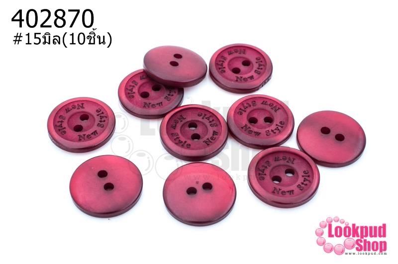 กระดุมพลาสติก สีแดงเลือดนก 15มิล(10ชิ้น)
