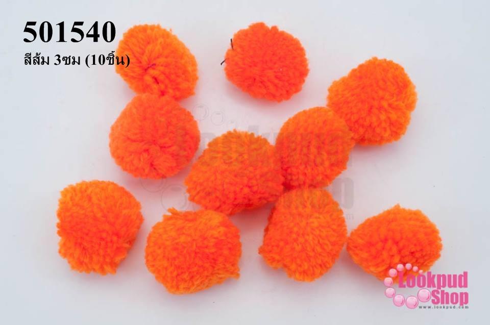 ปอมปอมไหมพรม สีส้ม 3ซม (10ชิ้น)