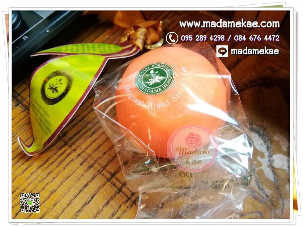 สบู่ส้ม มาดามเฮง (ลูกเล็ก) Orange soap 50 g. มาดามเฮง